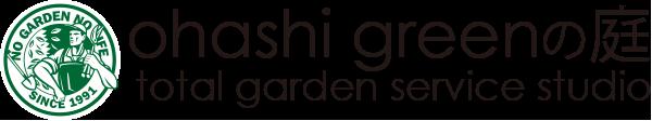 オオハシグリーン | 福岡 植木屋 庭園管理からエクステリア工事 庭石撤去